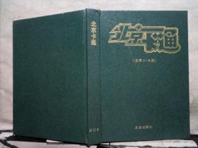 北京卡通(1995 总第1、2、3期含创刊号/1996年1-6)共计9本合订本