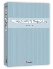 中国文化企业报告(2013)