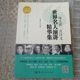 每天读一点日文:世界名人演讲精华集