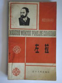 外国文学评介从书 左拉  作者签赠本