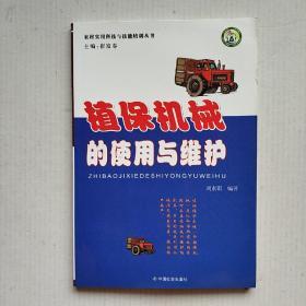 《植保机械的使用与维护》(农村实用科技与技能培训丛书)