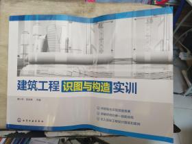 建筑工程识图与构造实训