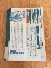 五十年代日本刊物一册,前后有撕缺三四张,不知道书名