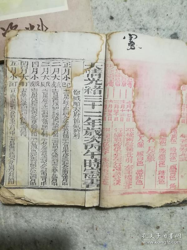 光绪三十二年,三十三年,宣统三年时宪书(双色套印)