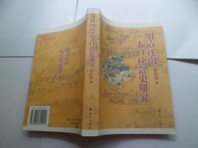 苏南历史与社会丛书:明清江南人口社会史研究