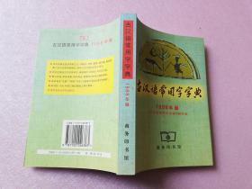 古汉语常用字字典 第三版【实物拍图】