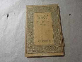 民国万有文库:《王维诗》