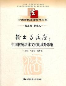 中国传统法律文化研究·输出与反应:中国传统法律文化的域外影响