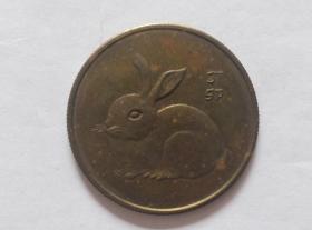 《1987年丁卯年兔年生肖纪念章一枚》