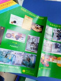 成都市清江机械厂--神脚牌ZXJ型自动校平减震装置产品说明书