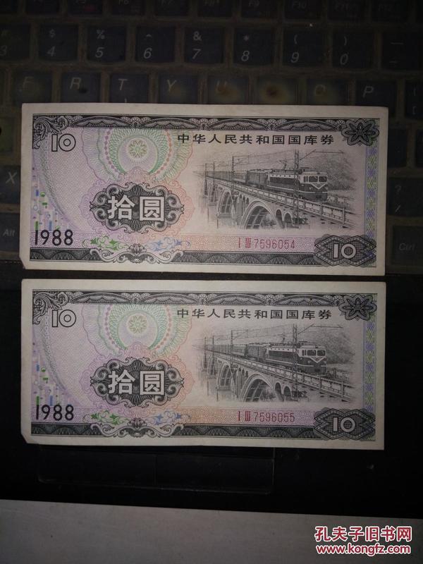 中华人民共和国国库劵10元的2枚.(1988,年)