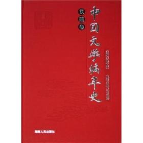 -F中国文学编年史 汉魏卷