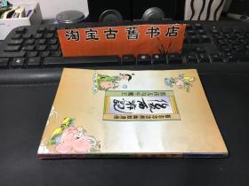 蔡志忠古典幽默漫画:西游记/黑孩儿与牛魔王