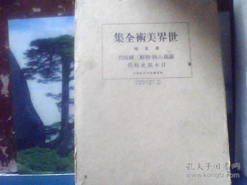 世界美术全集(第5卷)昭和5年初版、精装、带外套