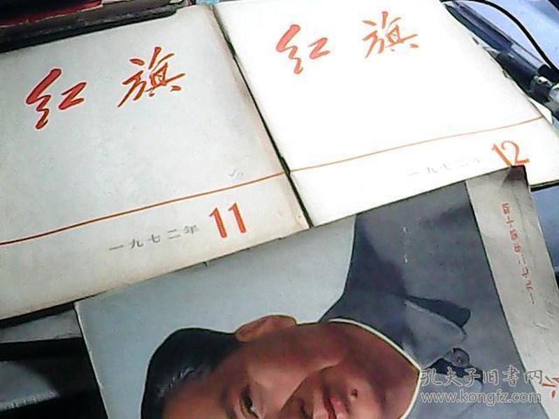 红旗杂志(1972年、10、11、12期)