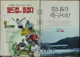 韩国原版-新东亚2002.5(韩日世界杯专辑)☆