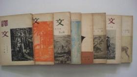 1954年人民文学出版社出版《译文》(第4、6-12期)共8册