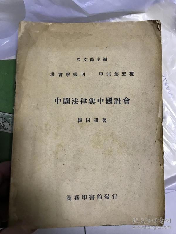 中国法律与中国社会 1947年  大32开!