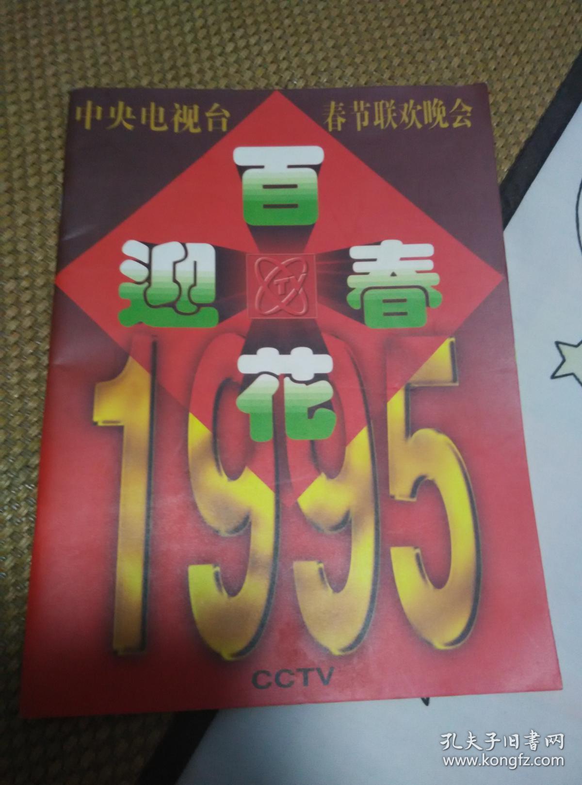 1995年春晚表演上更耀眼的星是誰?劉德華?趙本山?