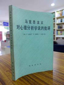 马克思主义对心理分析学说的批评——[法]C.克莱芒/ P.布律诺/ L.塞弗 著
