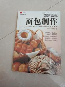 简易家庭面包制作