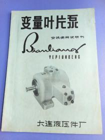 变量叶片泵-安装使用说明书