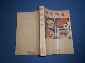 粤菜精选(东方宾馆)