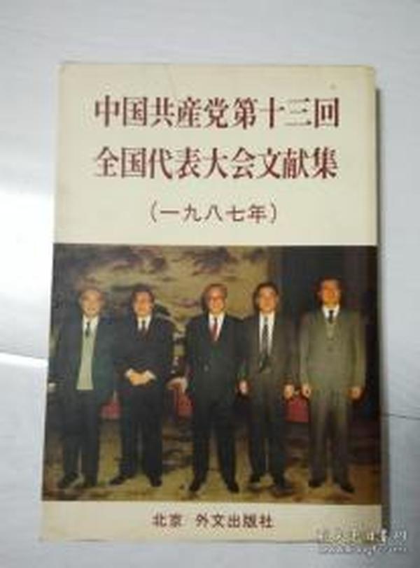 中国共产党第十三回全国代表大会文献集