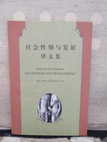 社会性别与发展译文集