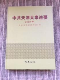 中共天津大事述要2004年