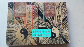 邵子神数(甲.乙全册) (宋)邵雍 邵康节著 中州古籍出版社