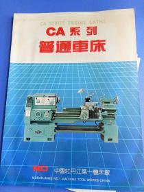 中国牡丹江第一机床厂--CA系列普通车床