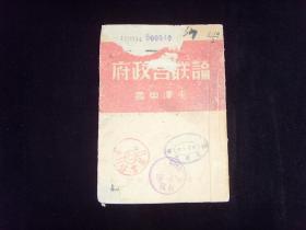 1948年11月初版3000册  中原新华书店《论联合政府》毛泽东著