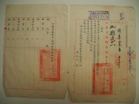 【民国档案】江苏省临参会议长冷遹致省政府函3259号