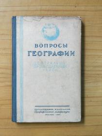 地理学问题 第49册 俄文