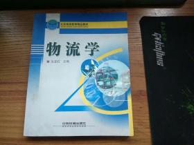 北京高等教育精品教材:物流学