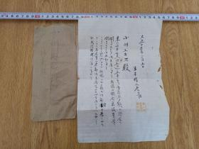 1924年日本《串本妇人会长》手写书信一封