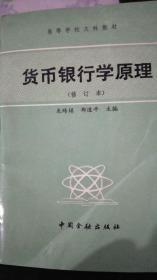 货币银行学原理(修订本)