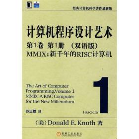 计算机程序设计艺术(第1卷,第1册,双语版)