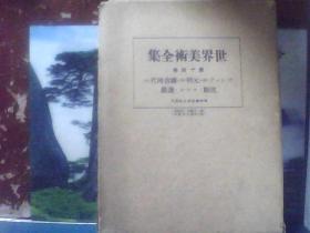 世界美术全集(第14卷)昭和5年初版、精装、带外套