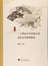 国文学研究丛书:二十世纪日本家庭小说及其文学伦理价值