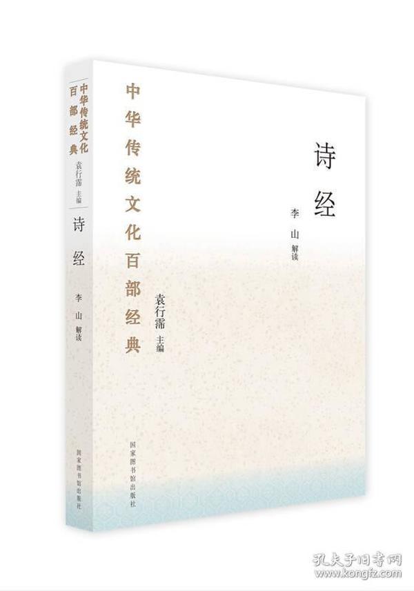 中华传统文化百部经典·诗经(平装)