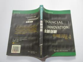 金融创新(金融学前言译丛)