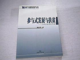 参与式发展与扶贫--云南永胜县的实践