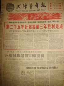《天津青年报》【高举毛泽东思想的旗帜,坚持总路线坚持大跃进坚持人民公社,第二个五年计划提前三年胜利完成】
