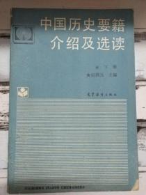 《中国历史要籍介绍及选读 下册》