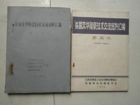 英国来华陶瓷技术交流资料汇编第二册(油印本)第三册