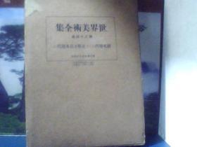 世界美术全集(第34卷)昭和5年初版、精装、带外套