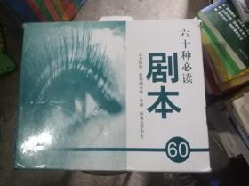 六十种必读剧本(有外盒.54本)(复印本)