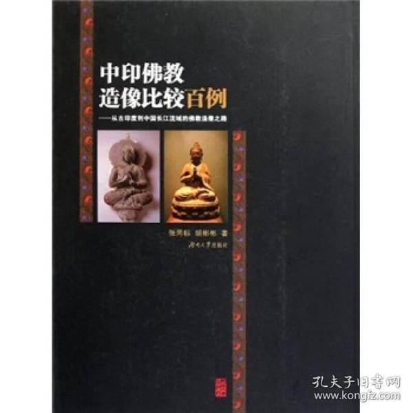 中印佛教造像比较百例:从古印度到中国长江流域的佛教造像之路